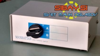 Manhattan data transfer switch-Rabljen